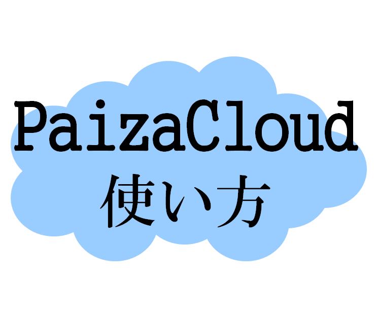 Zaif(ザイフ)のAPIの使い方|Pythonによるサンプルで簡単にデータ取得が可能!