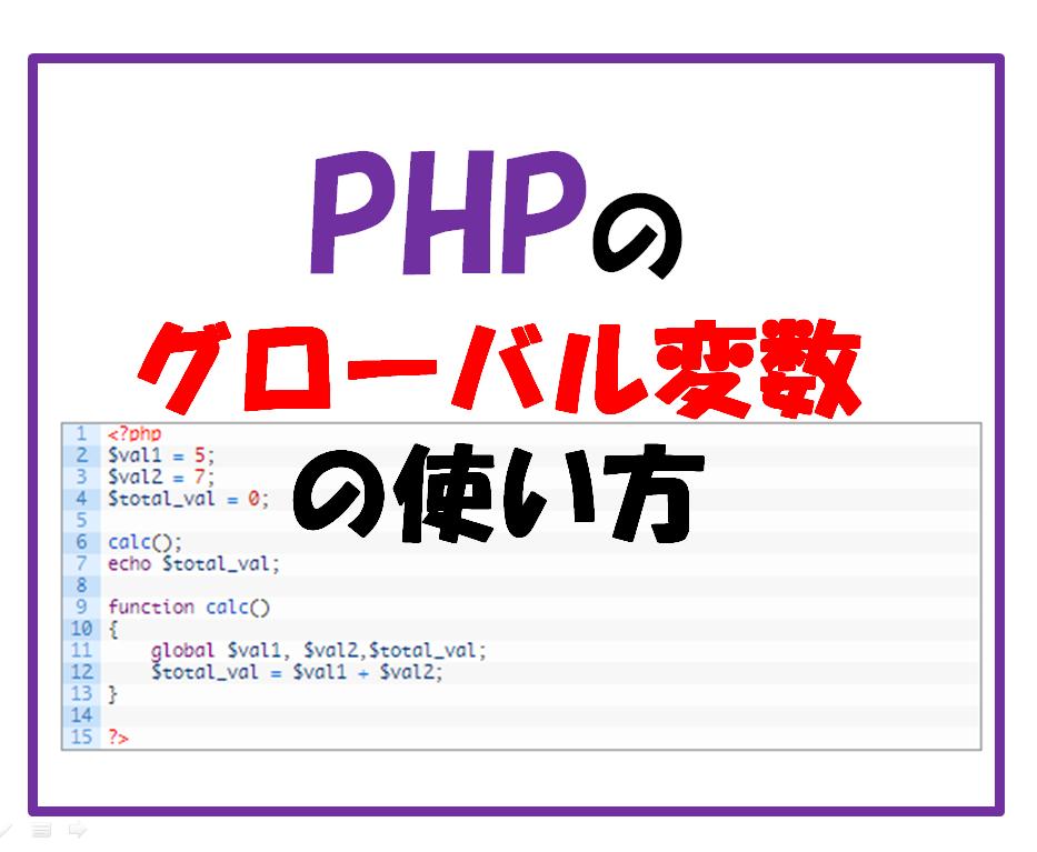 変数 宣言 php