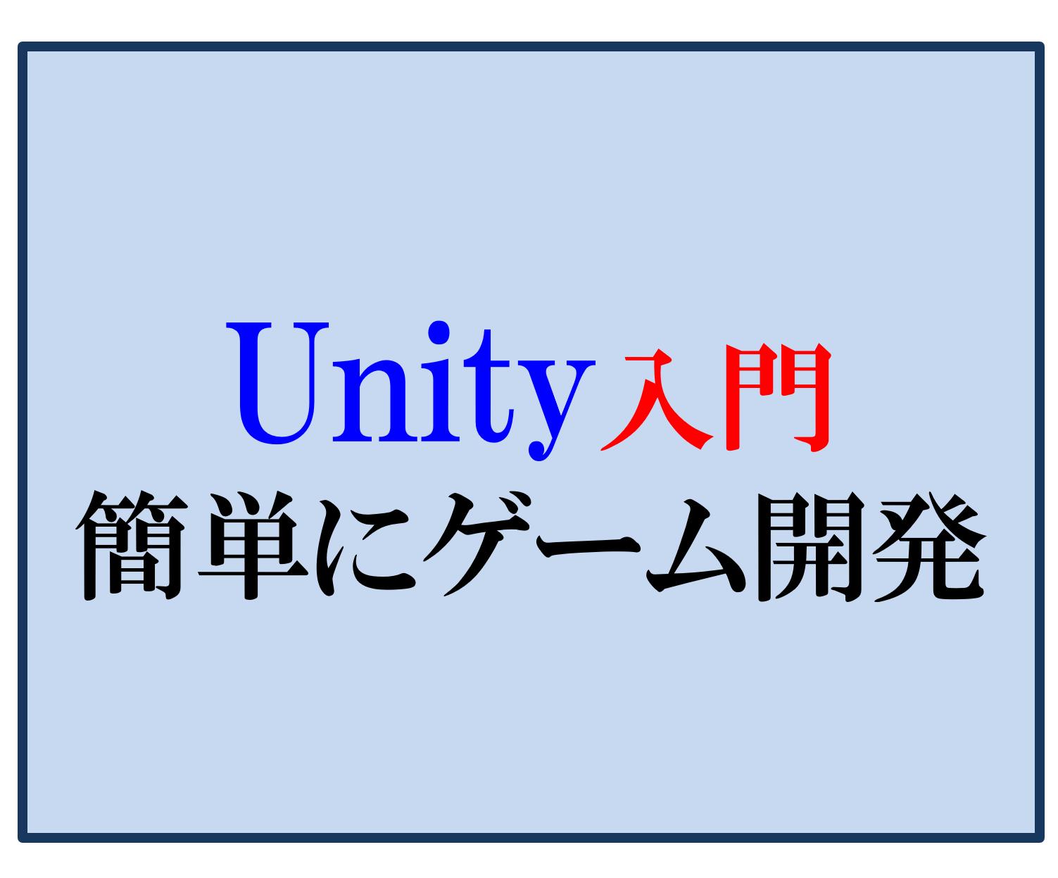 【Unity入門】ゲーム&アプリ開発をする流れ|これで簡単にできてしまう!