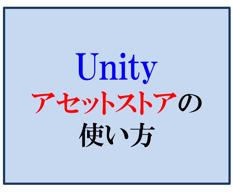 Unityのアセットストア(Asset store)の使い方|ダウンロード&インポート手順!