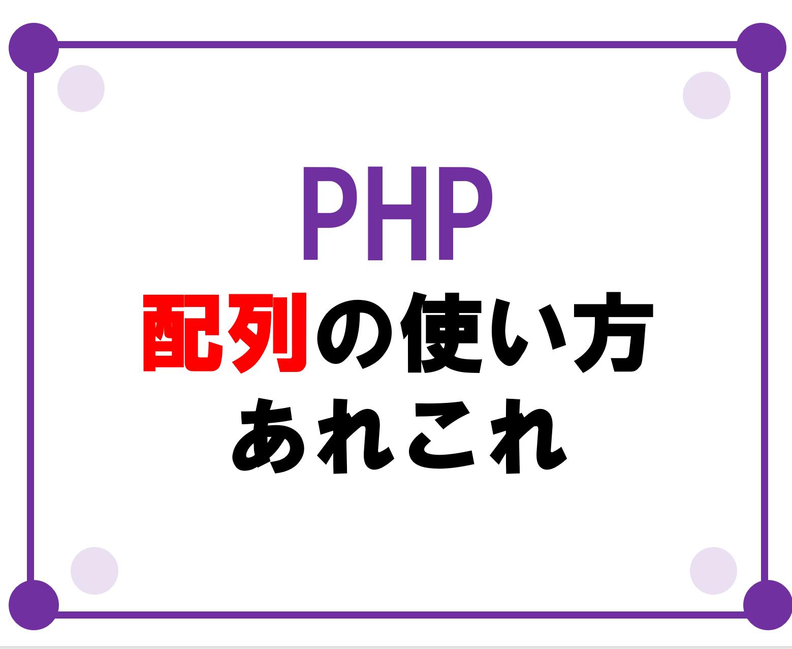 配列 宣言 php