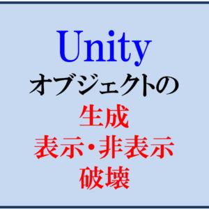 Unityでオブジェクトを生成、表示/非表示、破壊してみよう!