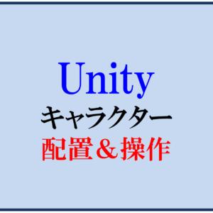 Unityでプレイヤーキャラクターを配置&操作してみよう