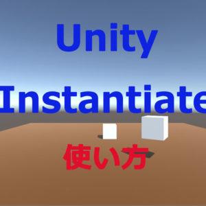 UnityのInstantiate関数の使い方|引数による位置・回転度・親要素の指定方法を解説!