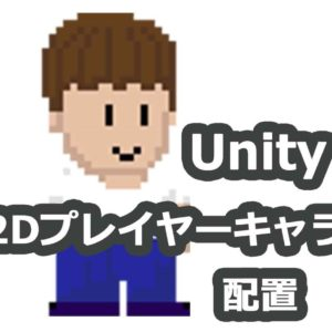 Unityで2Dプレイヤーキャラクターを配置して重力と当たり判定を設定する!