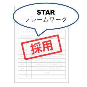 STARフレームワークとは?転職の成功確率をグッとアップさせる秘訣!