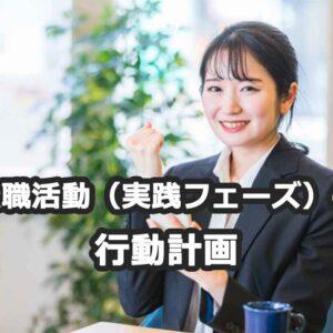 【IT系・エンジニア】転職活動(実践フェーズ)の具体的な行動計画の立て方
